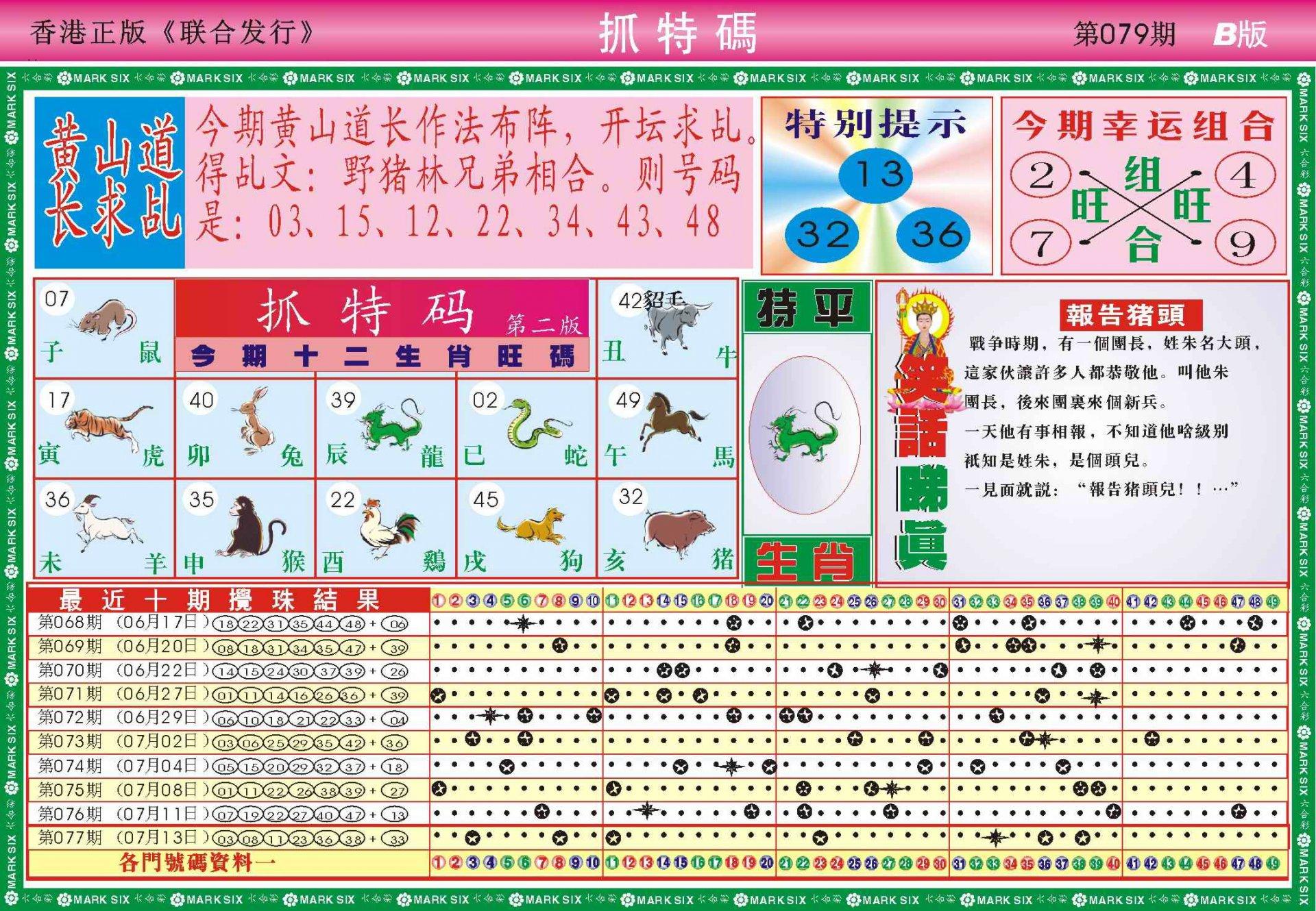 079期118抓特码B(新图)