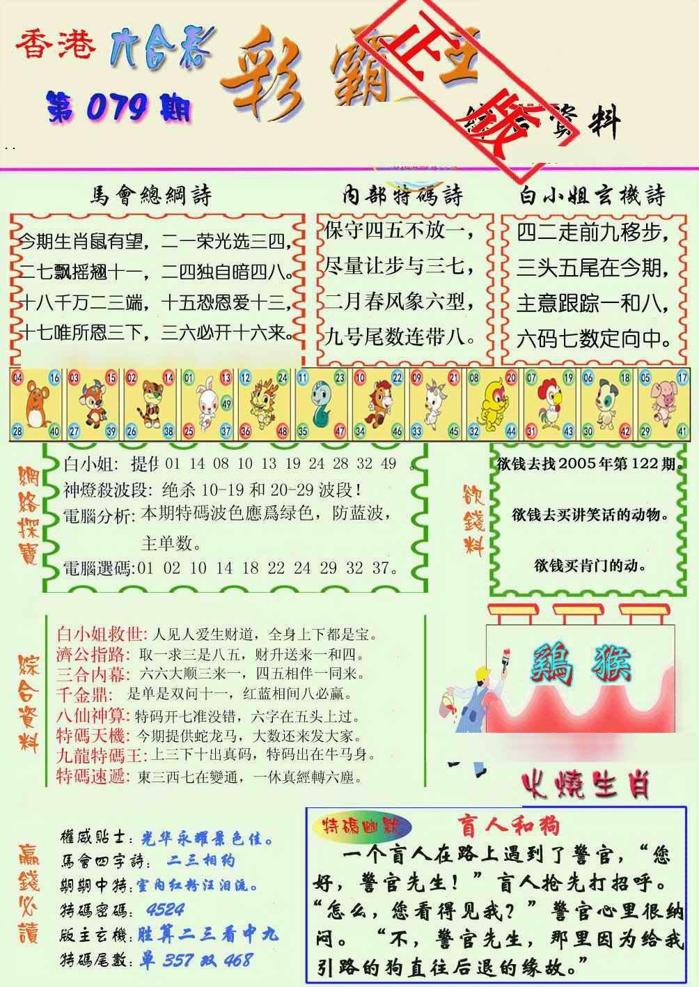 079期精装彩霸王