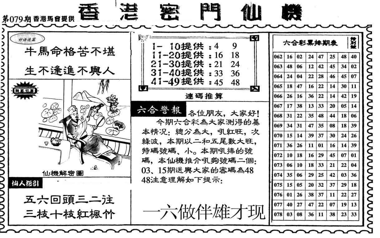 079期新香港密门仙机