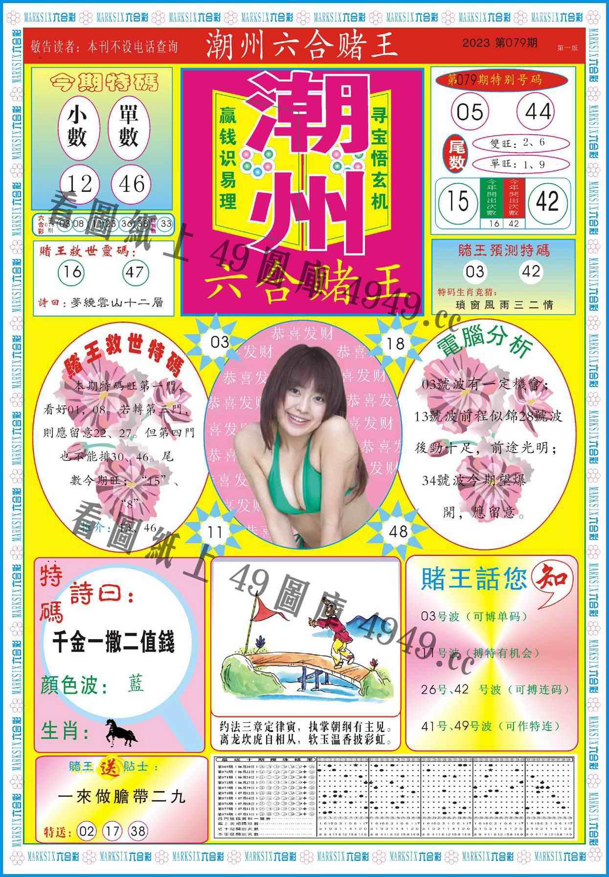 079期潮州六合赌王A