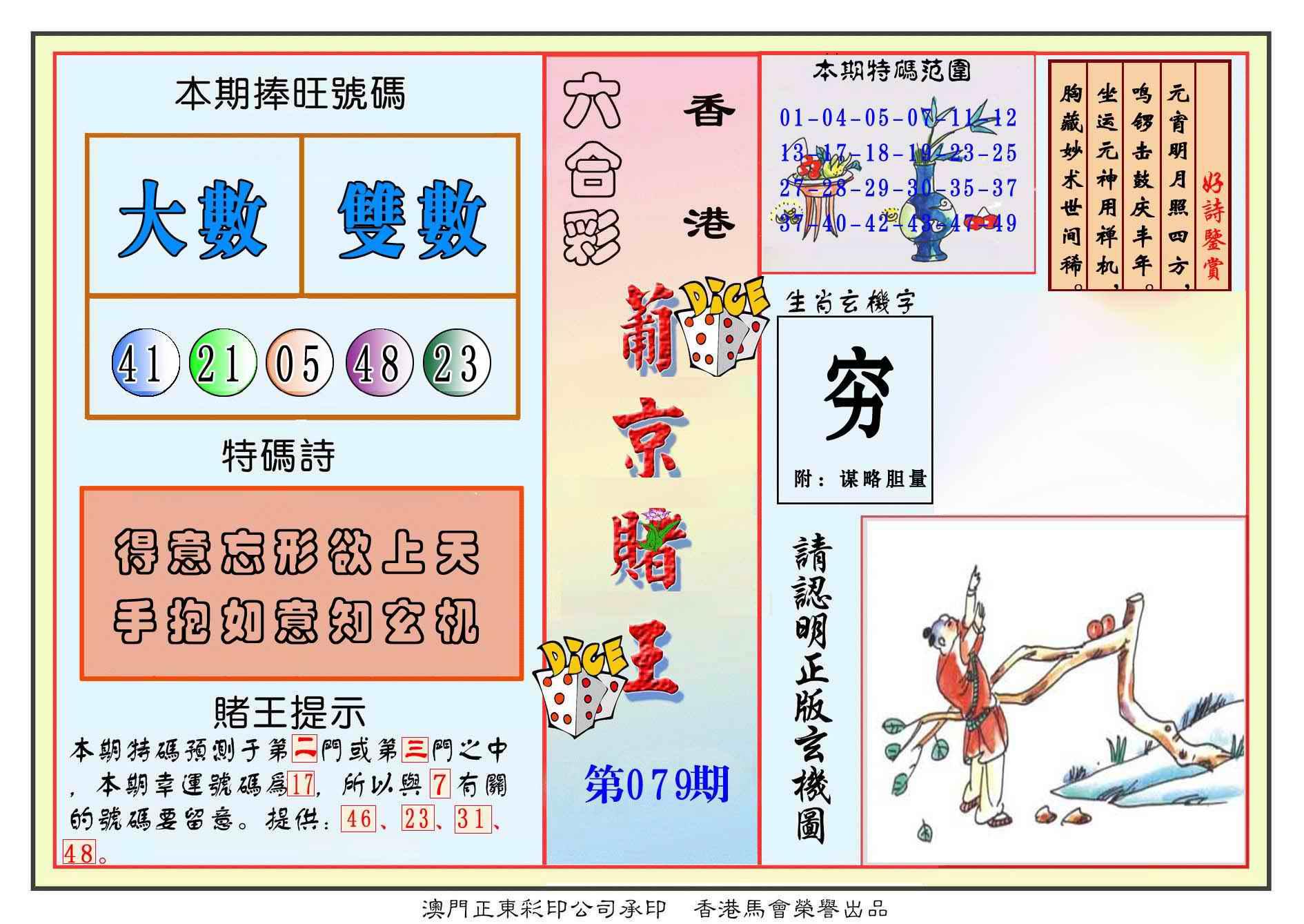 079期葡京赌王彩
