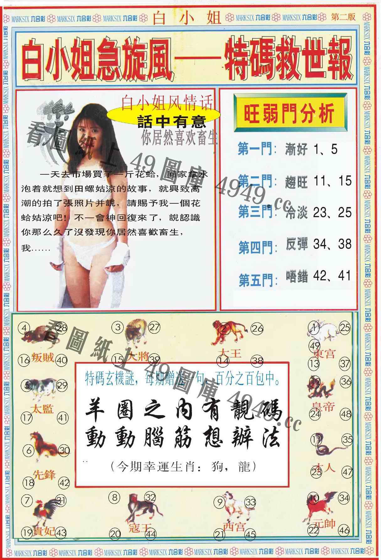 079期白小姐特新刊B