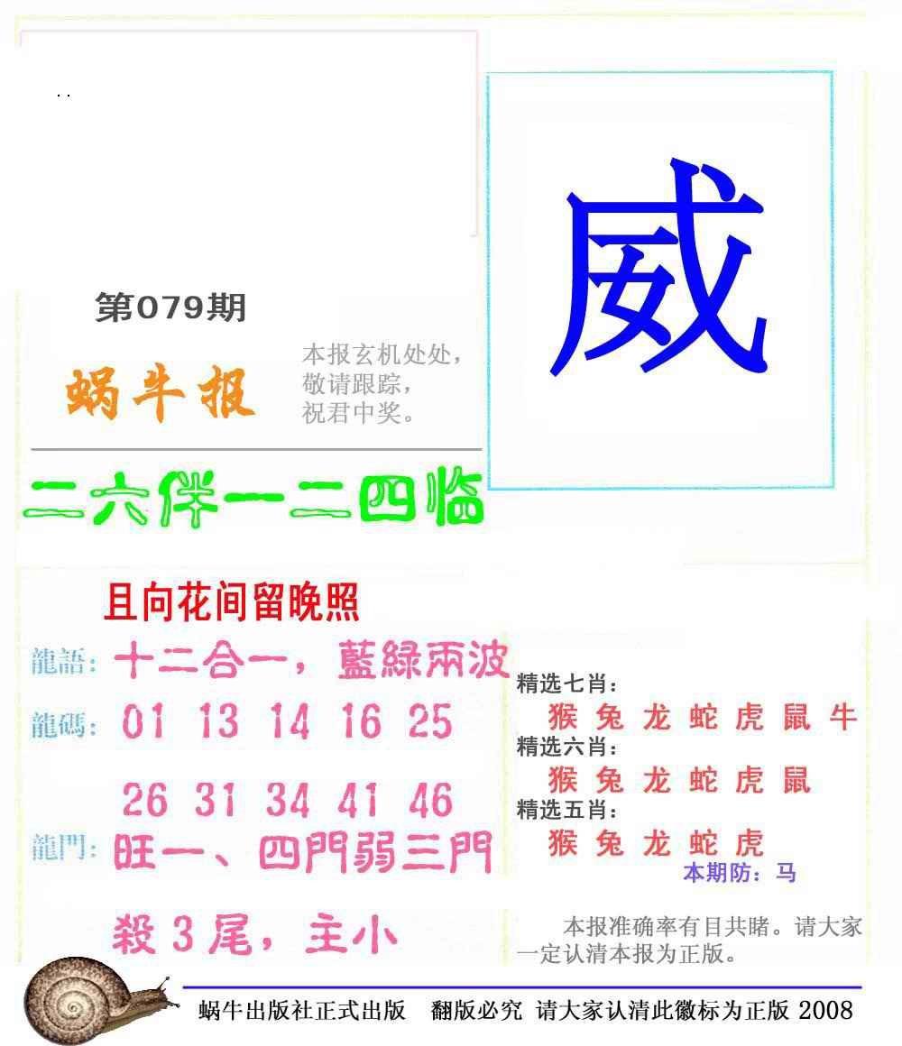 079期蜗牛彩报(正版)