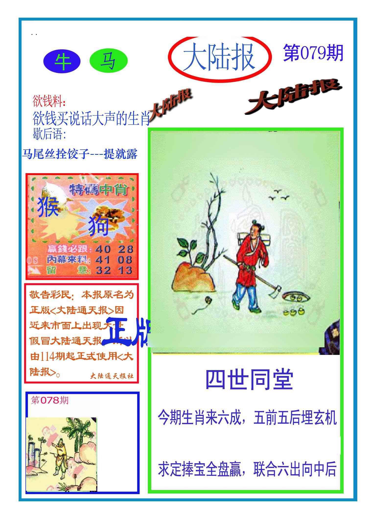 079期大陆报(新图)