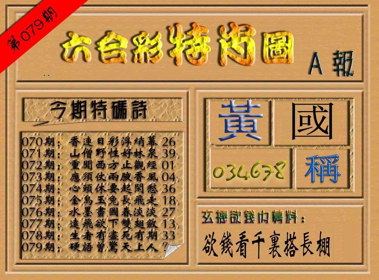 079期六合彩特肖图(A报)
