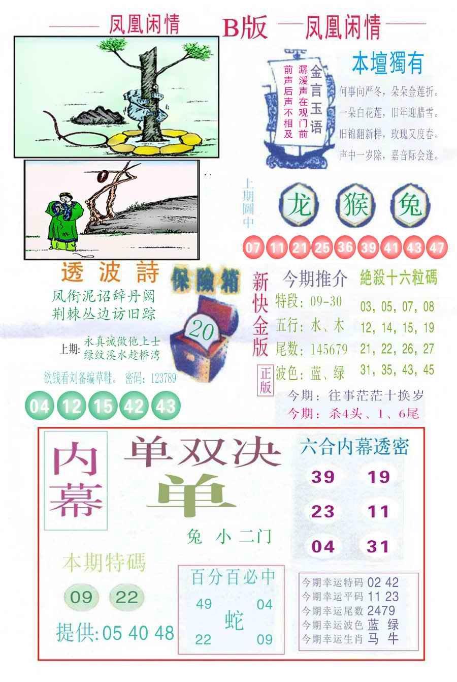079期凤凰闲情C