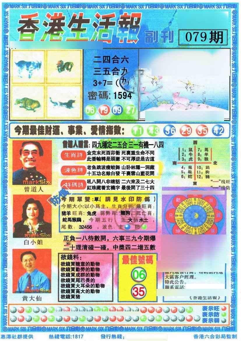 079期香港生活报