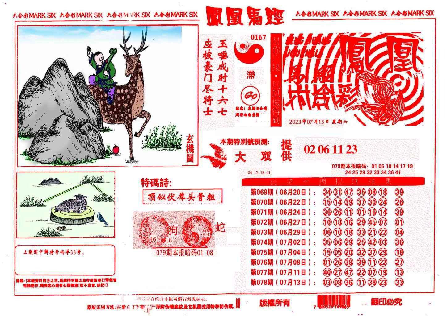 079期凤凰马经(信封)