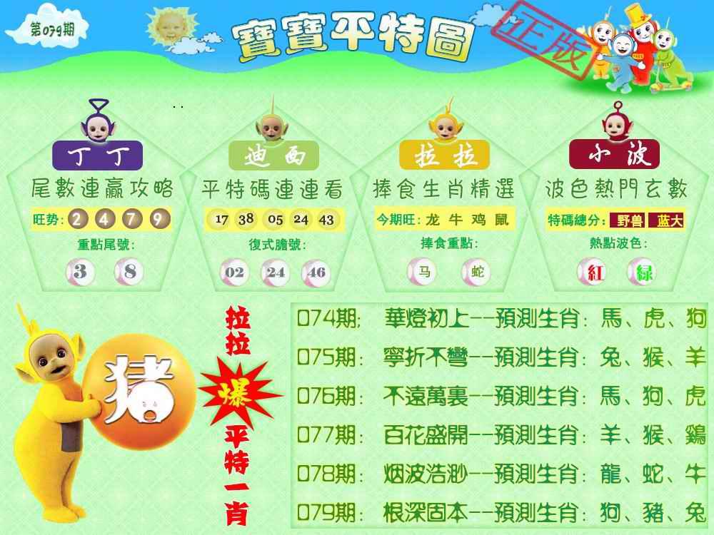079期宝宝平特图(热)