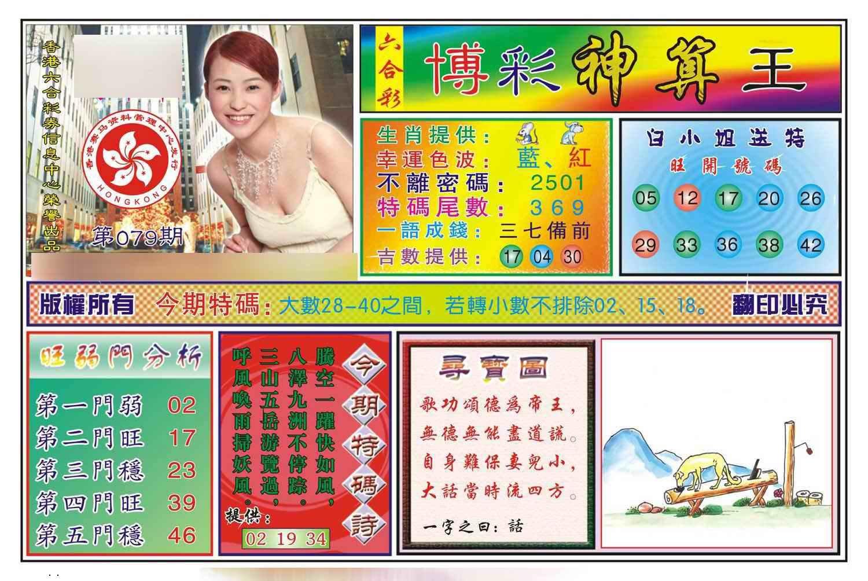 079期博彩神算王(新图)