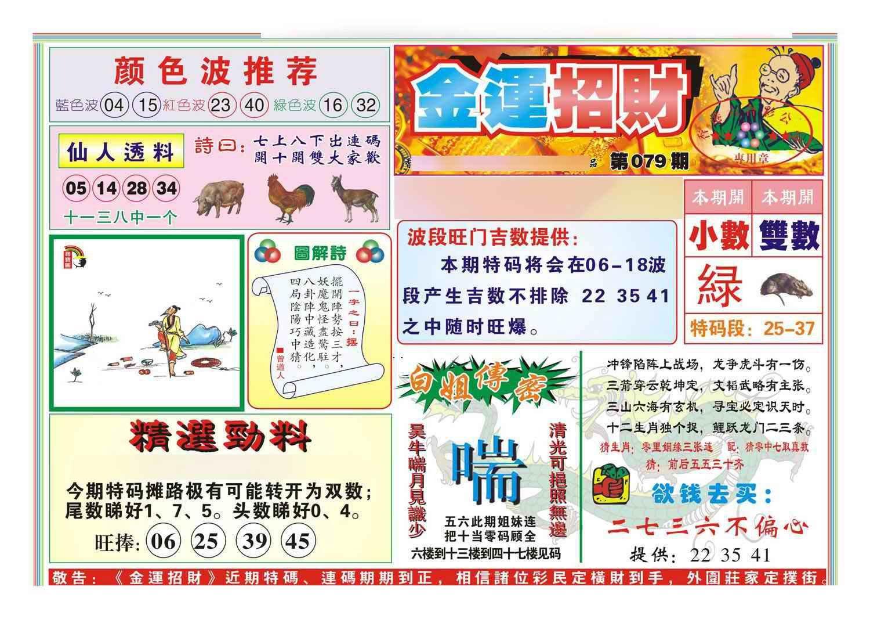 079期金运招财(新图)