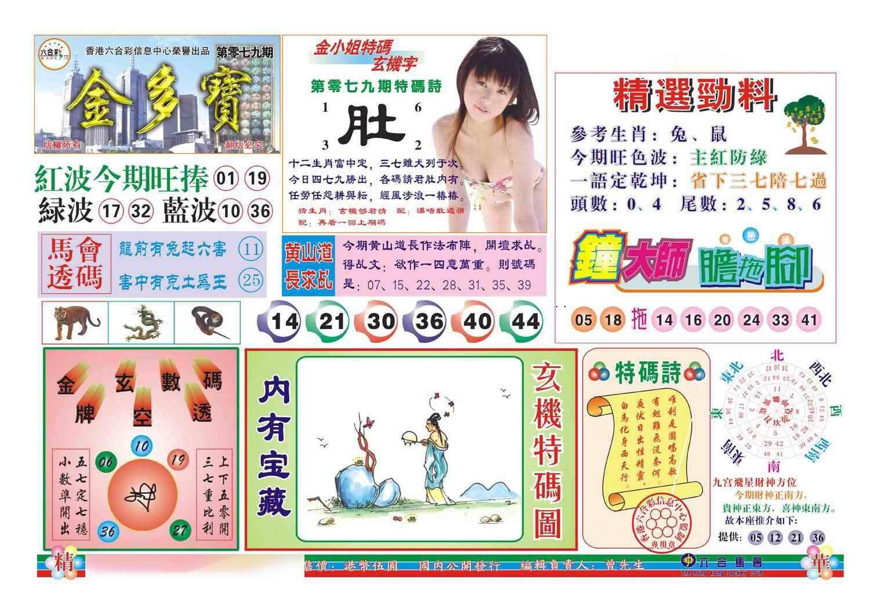 079期金多宝(新图)