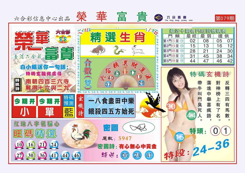 079期荣华富贵(新图)