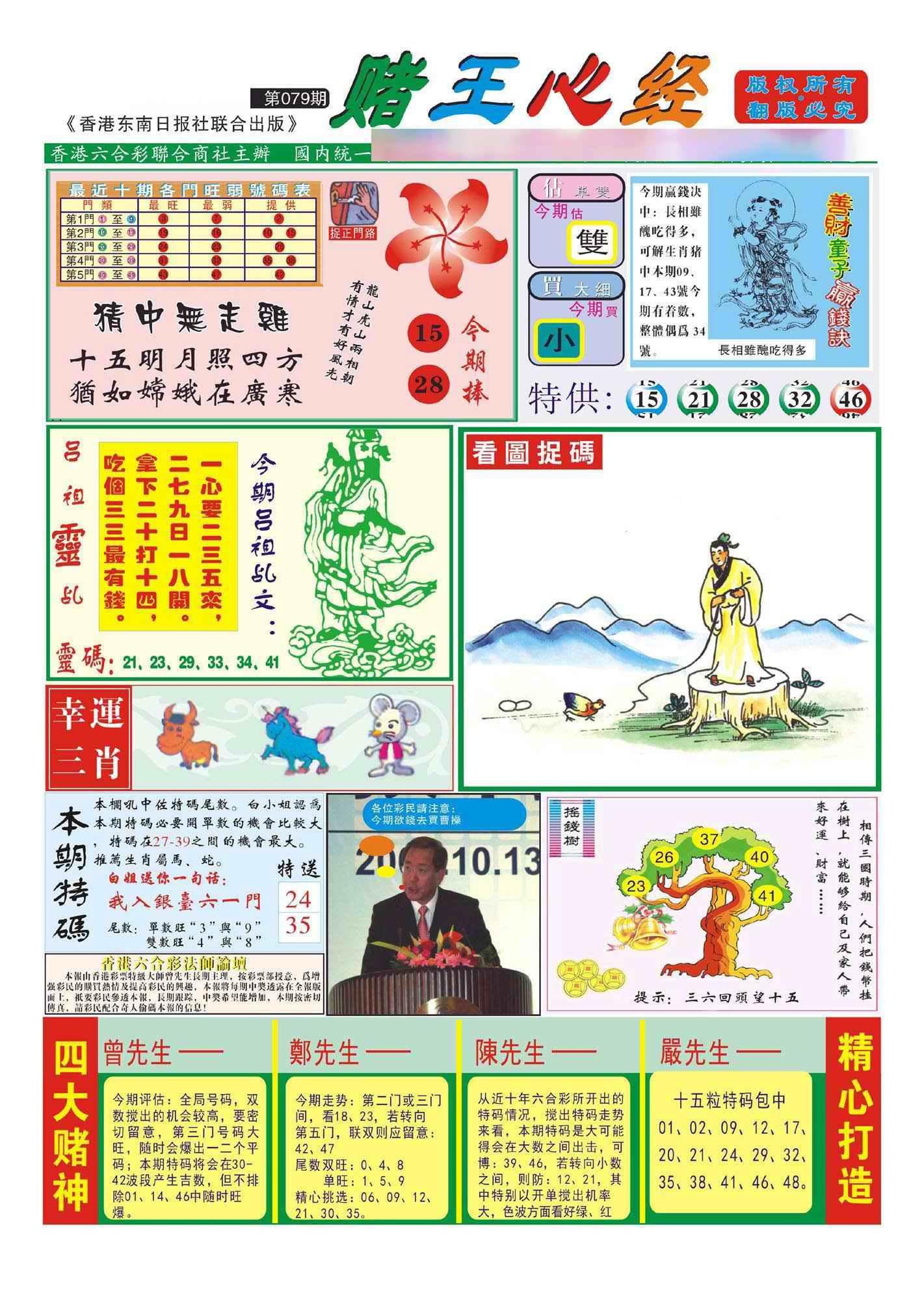 079期香港赌王心经(新图)