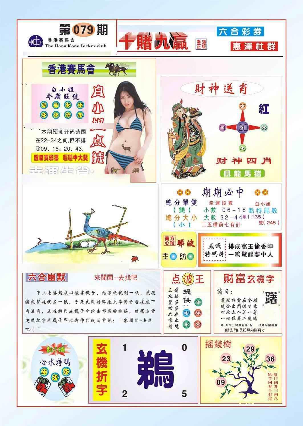 079期十赌九羸(新图)