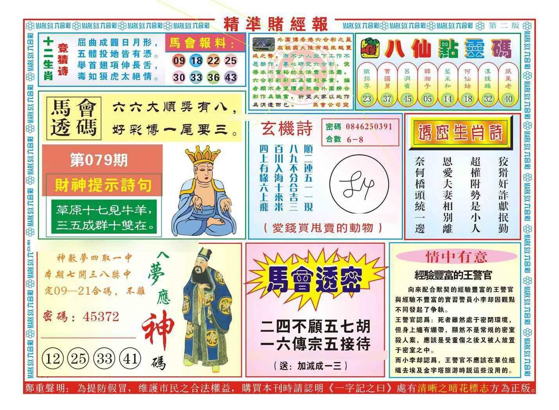 079期精准赌经报B(新图)