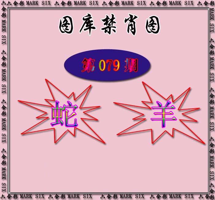 079期红姐统一禁肖图