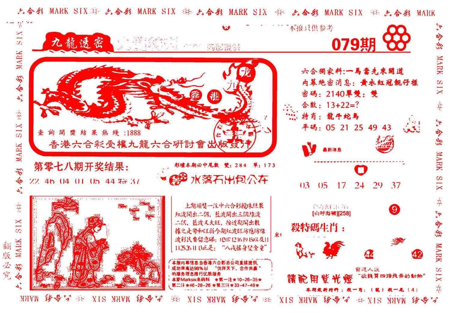 079期九龙特新刊