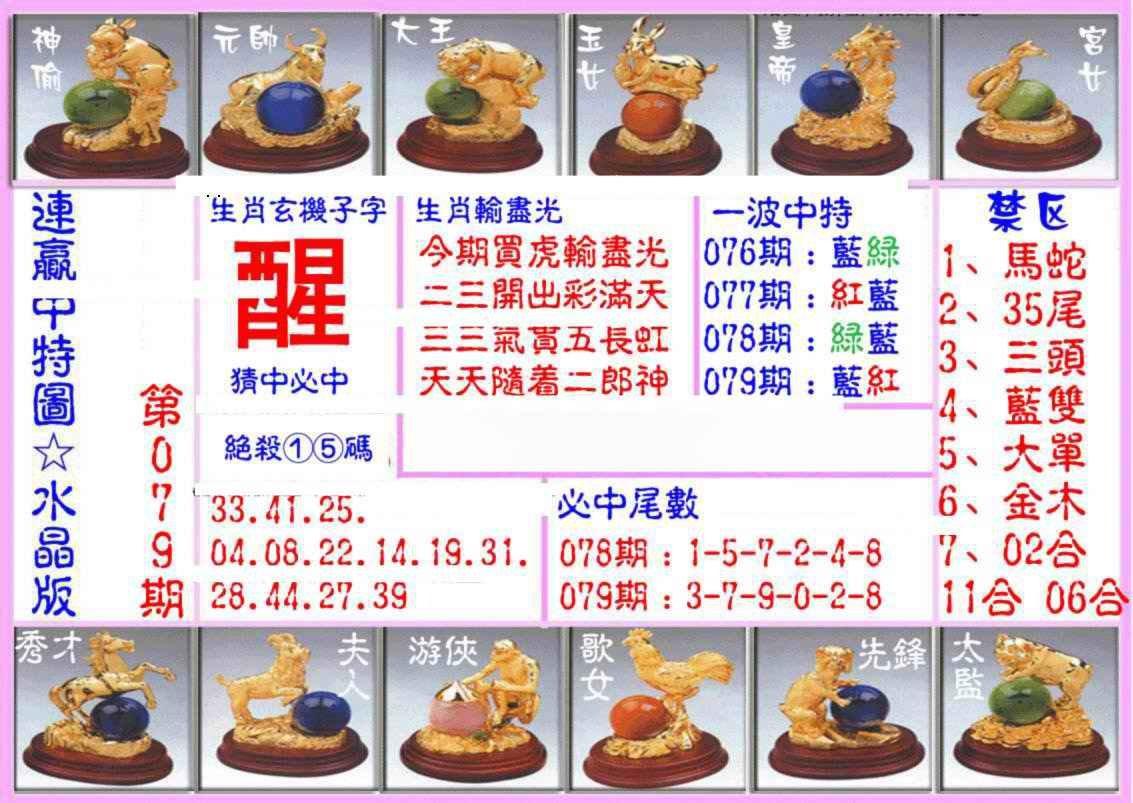 079期连赢中特图(水晶版)