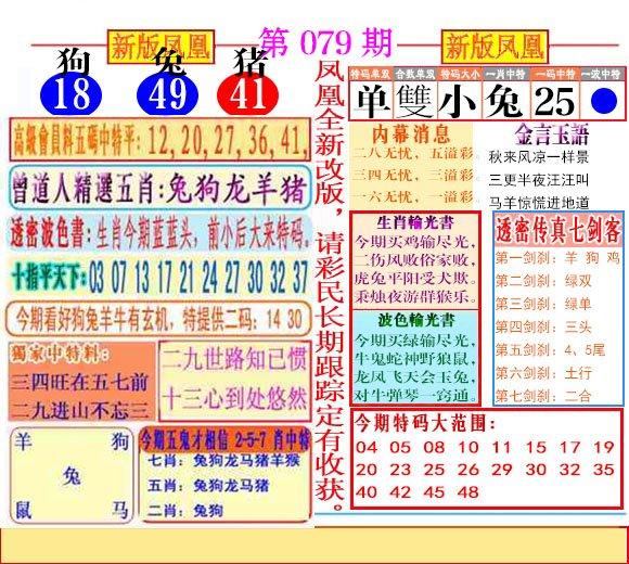 079期二代凤凰报