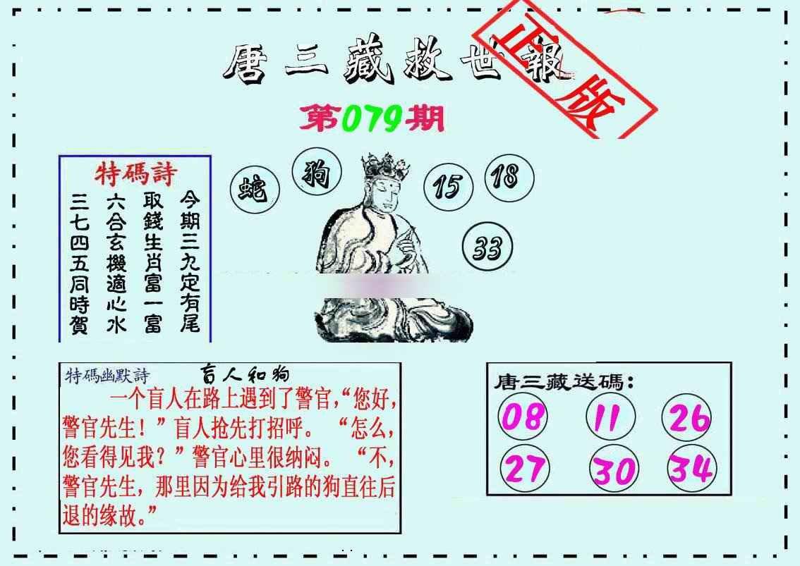 079期唐三藏救世报