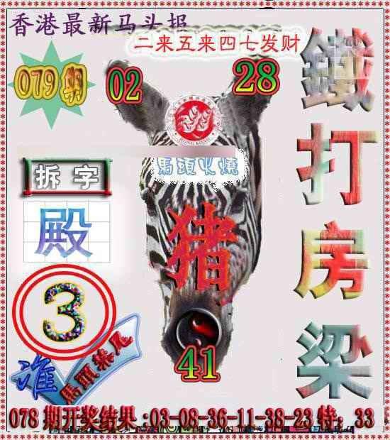 079期香港马头报