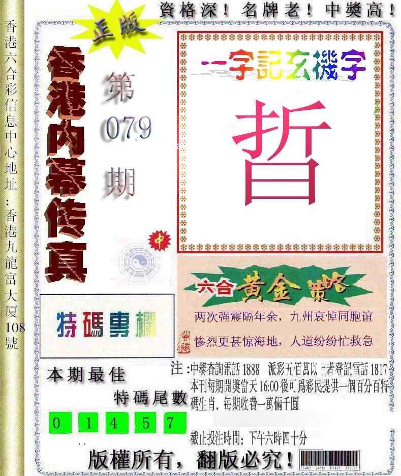 079期香港内幕传真