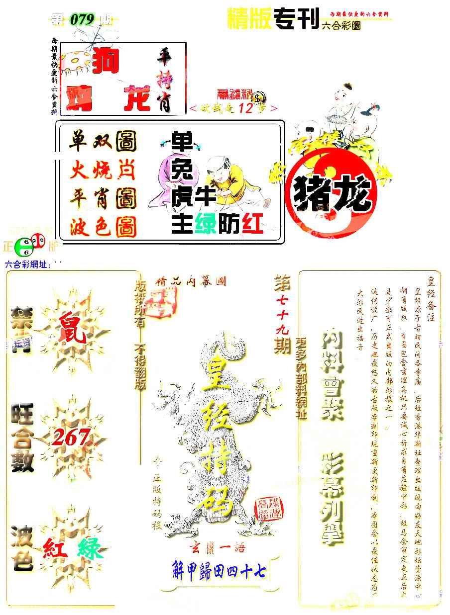 079期精版专刊