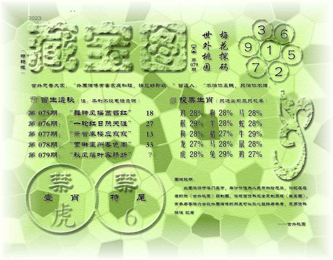 079期藏宝图(老版)