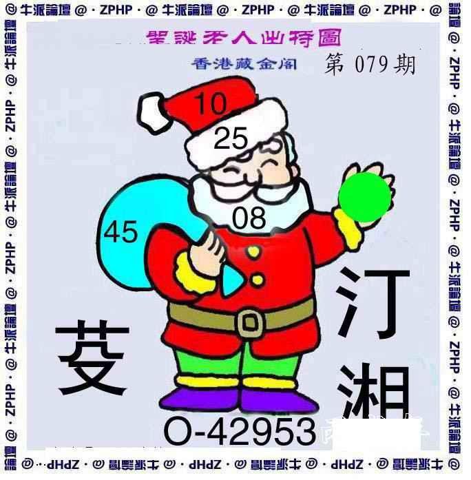 079期牛派圣诞报