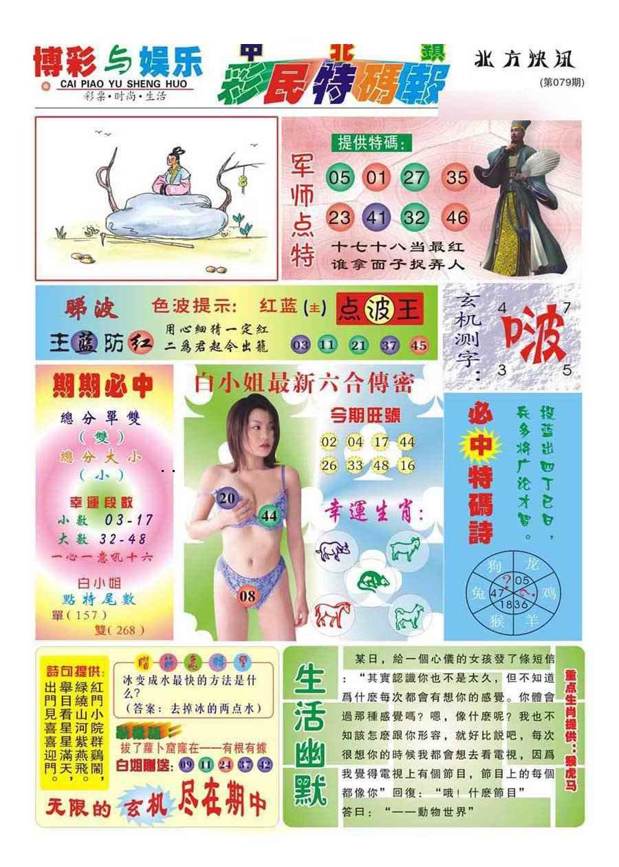 079期中北彩民特码报(新)