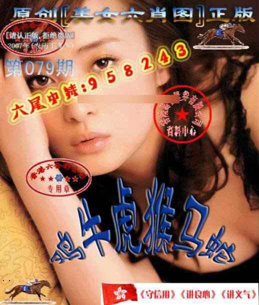 079期美女六肖中特图