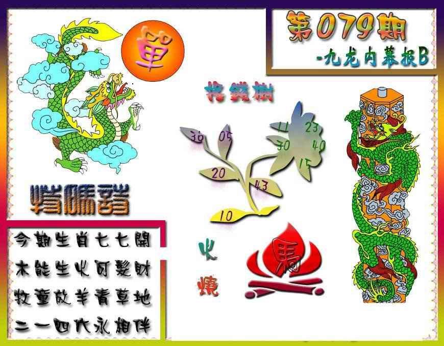 079期九龙内幕特肖图a