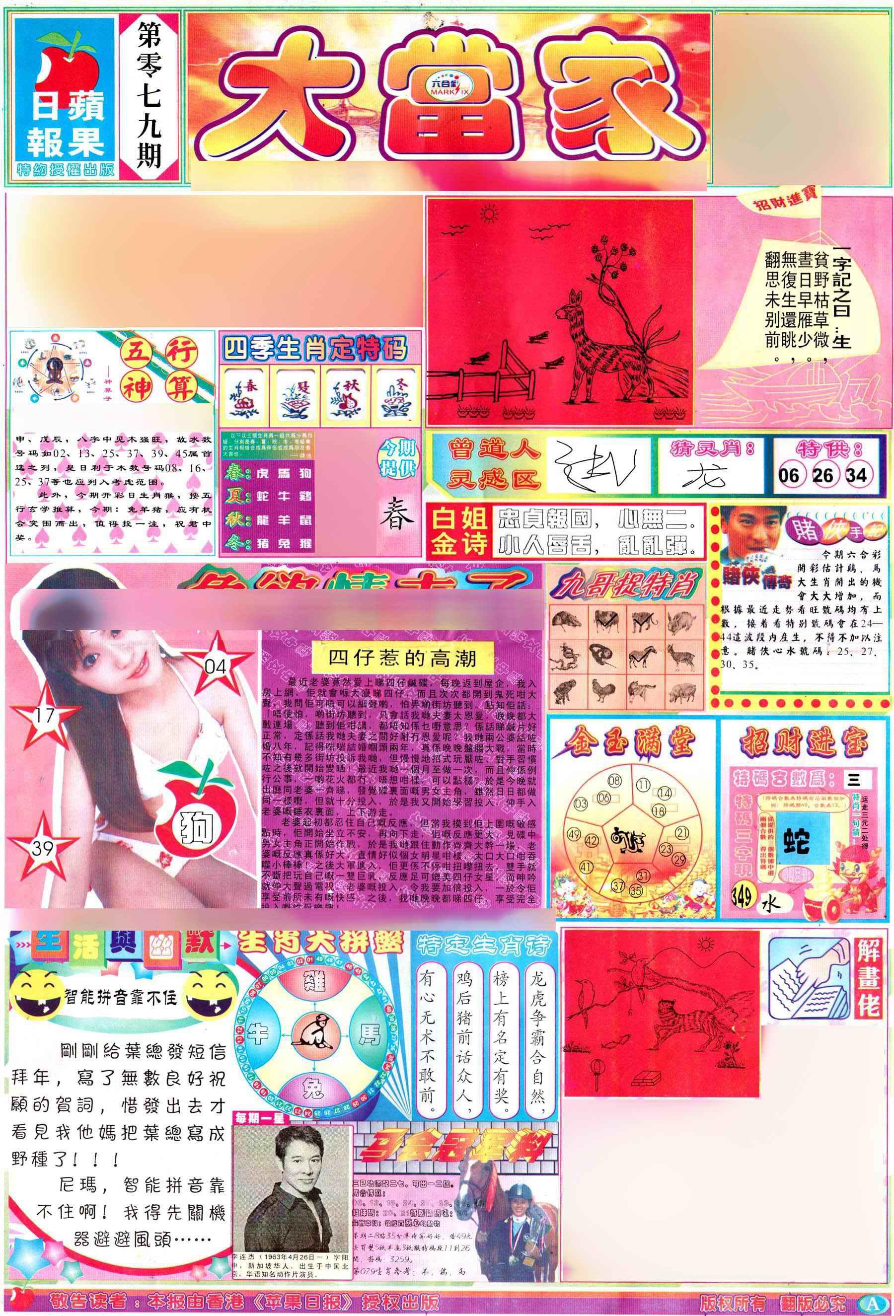 079期彩卷后庄A(保证香港版)