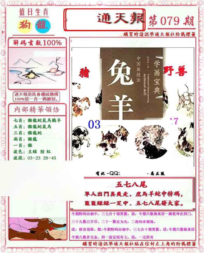 079期马经通天报(另版)