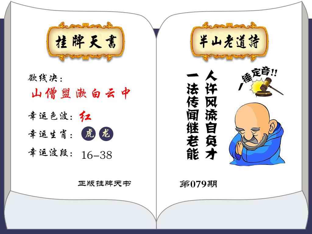 079期挂牌天书(新图)