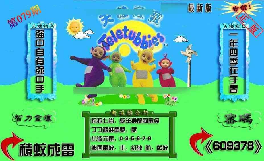 079期新天线宝宝(2006三版)