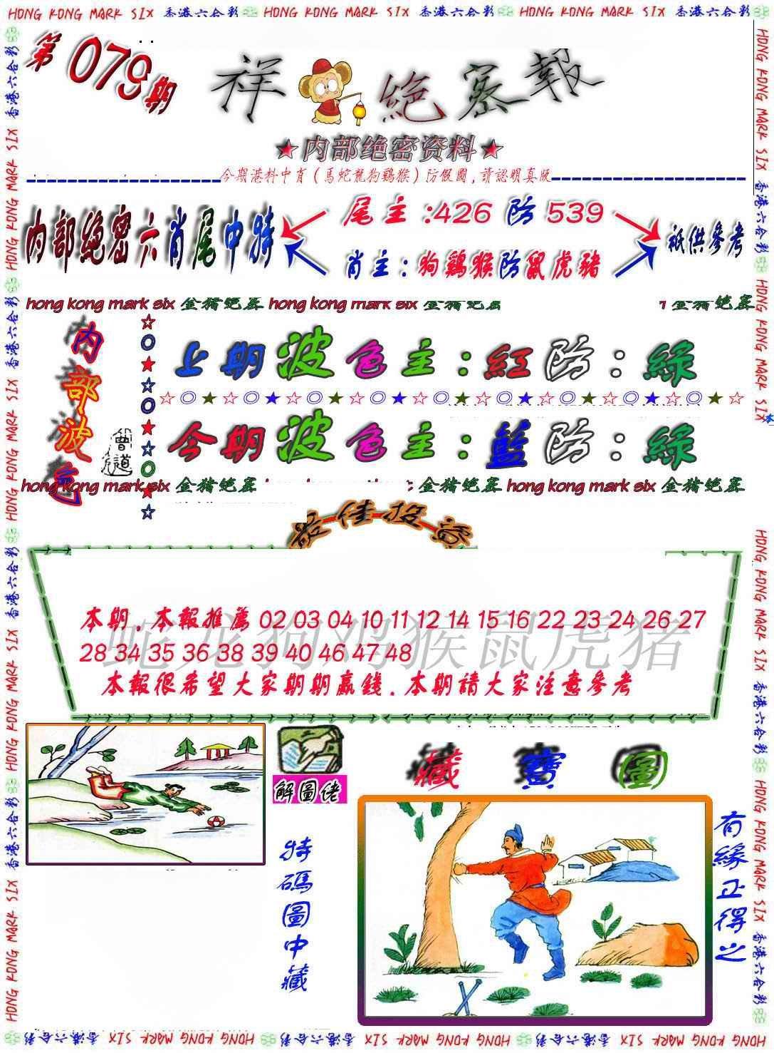 079期金鼠绝密图