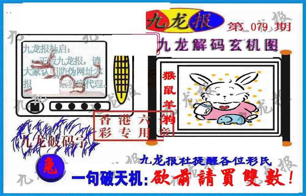 079期九龙报(信封)