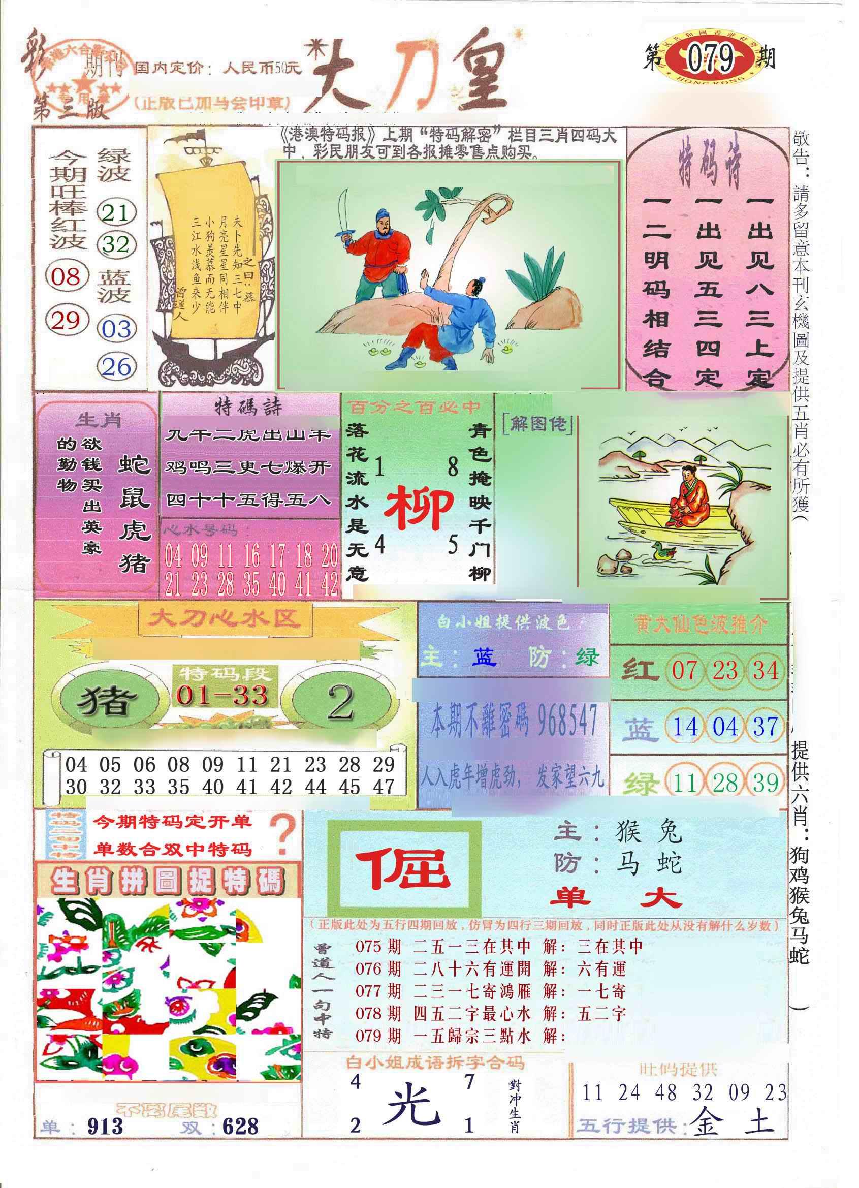 079期大刀皇(彩)