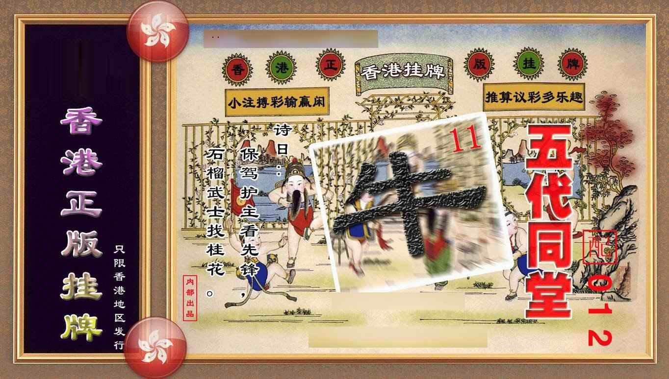 079期香港正版挂牌(另版)