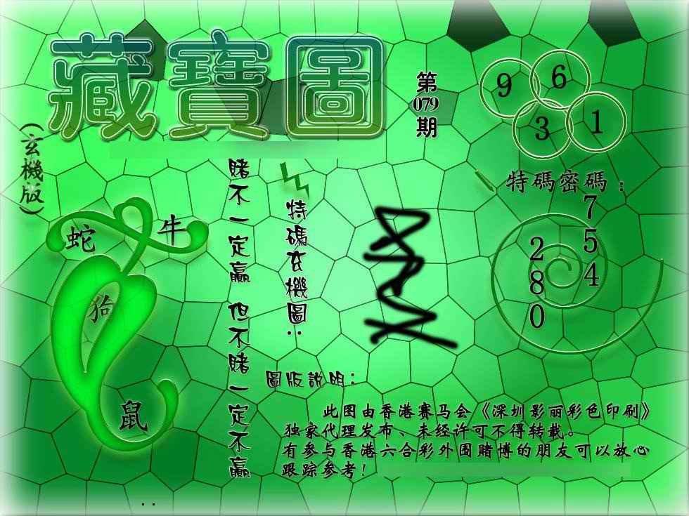 079期九龙玄机报