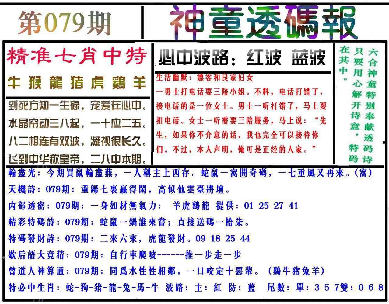 079期神童透码报(正版)