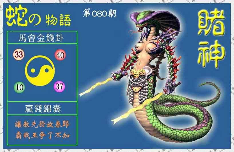 080期赌神蛇报(信封)