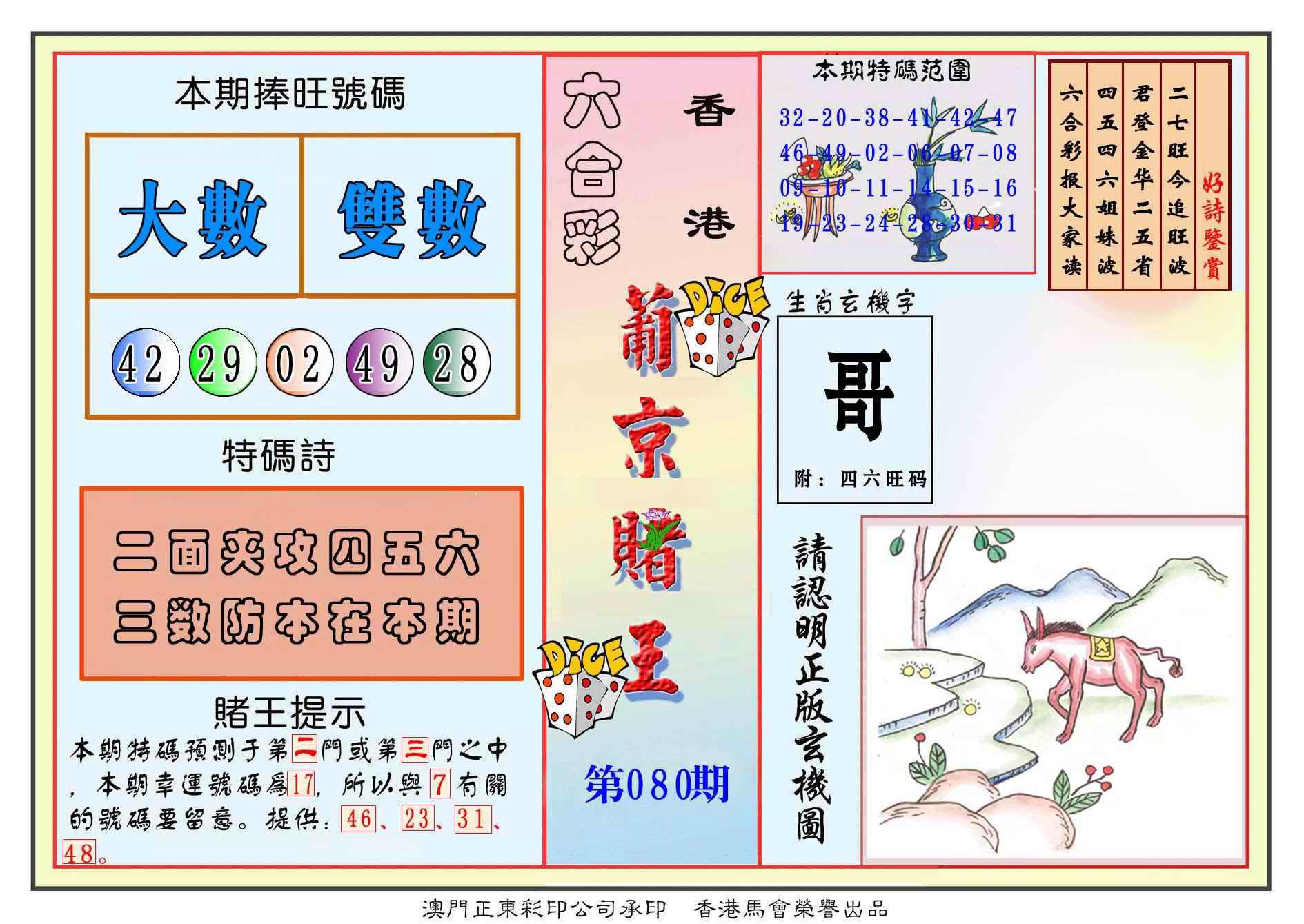 080期葡京赌王彩