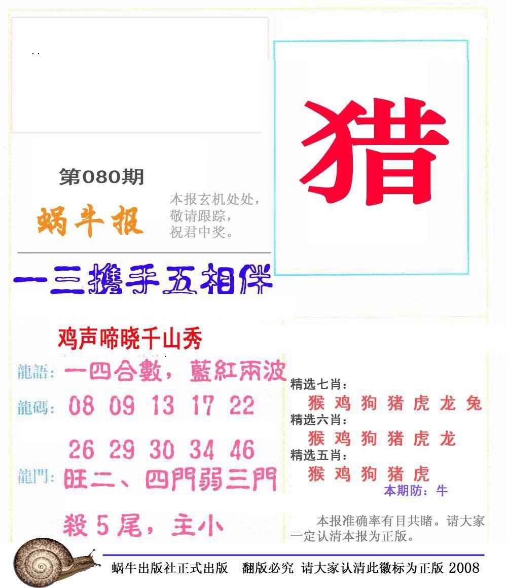 080期蜗牛彩报(正版)