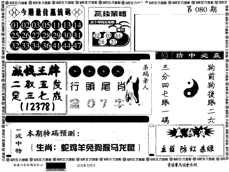 080期香港赢钱料