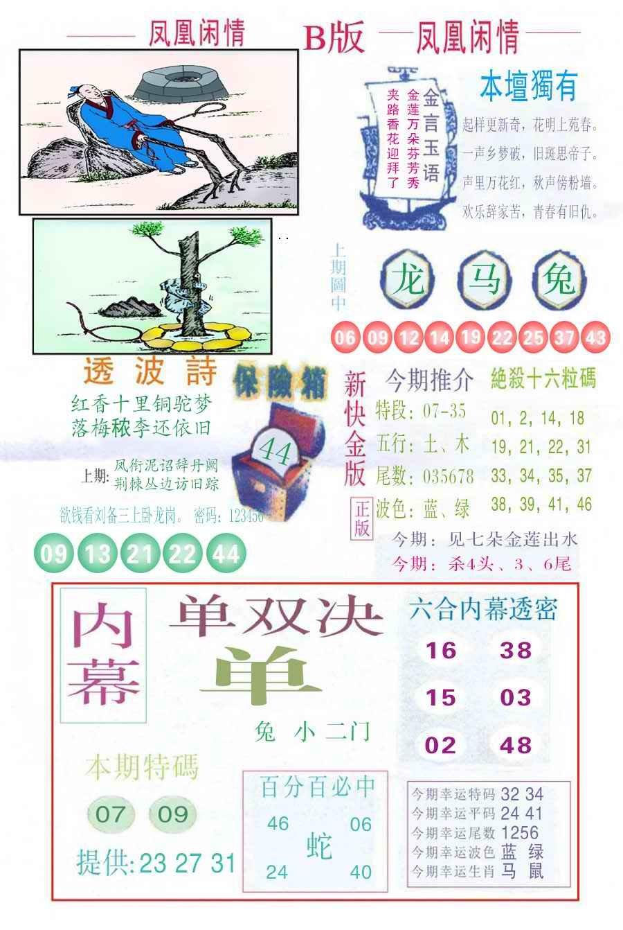 080期凤凰闲情C