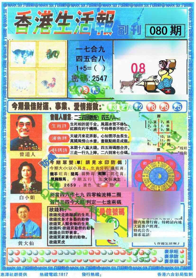 080期香港生活报