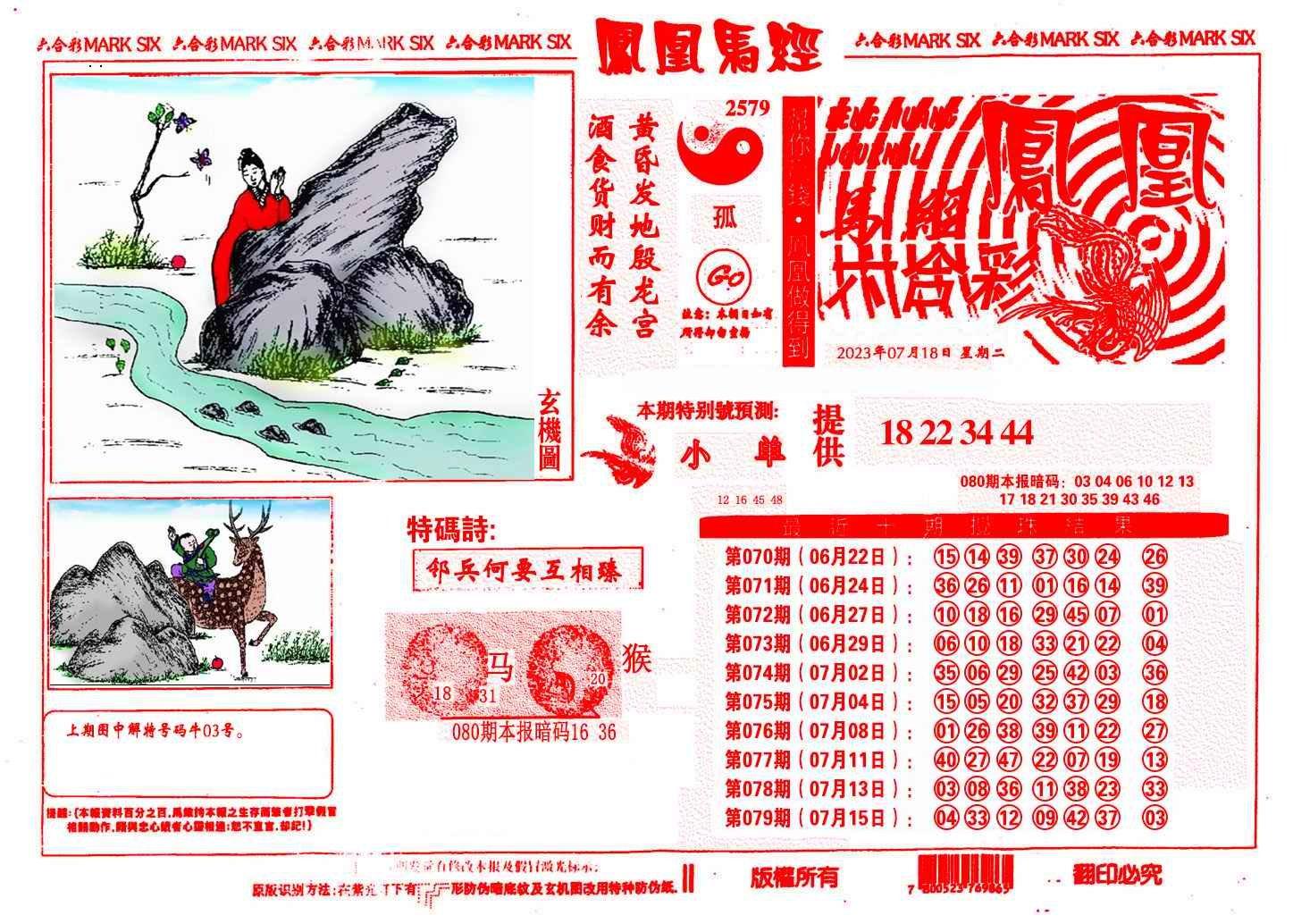 080期凤凰马经(信封)